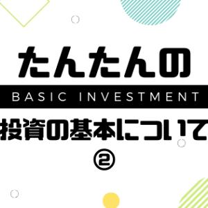 投資と貯金の付き合い方
