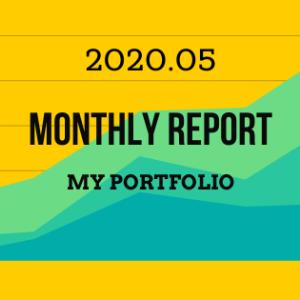 【成績報告】2020年05月