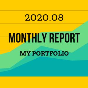 【成績報告】2020年08月