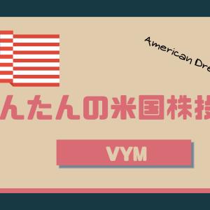 【米国ETF】至高の高配当ETF!VYMの魅力に着目!