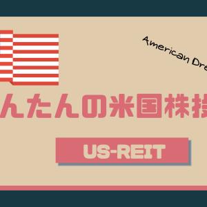 【米国ETF】株式だけじゃない!米国REIT(不動産)を扱うETFへ投資しよう!