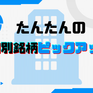 【アクティブ投信検証】東京海上・ジャパン・オーナーズ株式オープンの投資銘柄を学ぼう!