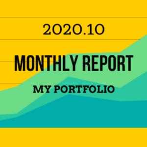 【成績報告】2020年10月