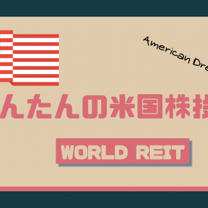 【米国ETF】世界のREITへ投資しよう!