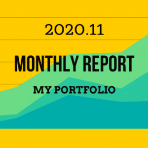 【成績報告】2020年11月