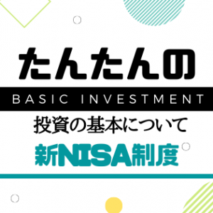 【NISA制度の変更】話題の新NISAをわかり易く解説!