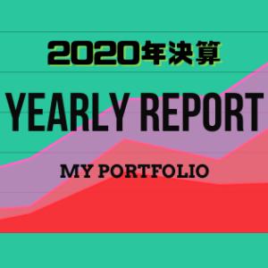 【成績報告】2020年12月