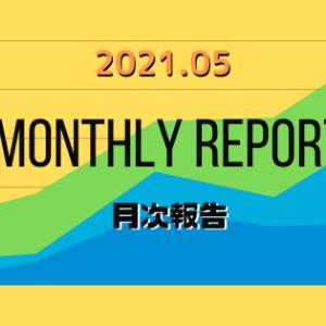 【成績報告】2021年05月