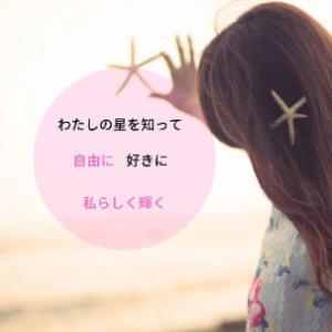 改めて…星が好きだー!