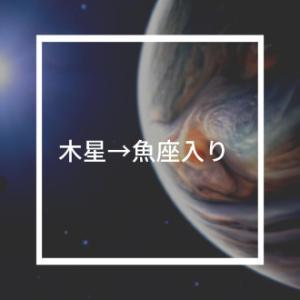 木星→魚座に入るとどうなるの?