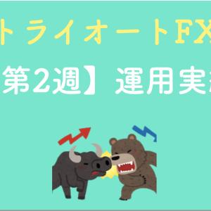【コツコツ稼ぐ】トライオートFXの設定と実績を公開(第2週目)