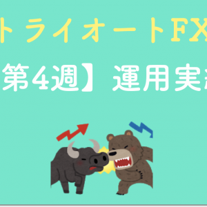 【コツコツ稼ぐ】トライオートFXの設定と実績を公開(第4週目)
