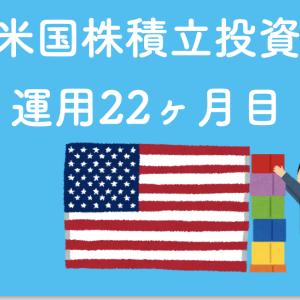 米国株のポートフォリオを運用【22ヶ月目】の少額投資家が公開