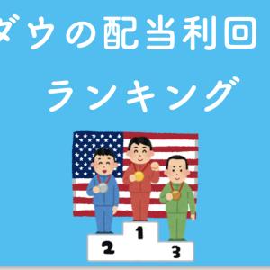 【米国株】ダウの配当利回りランキングを紹介(2020.5)