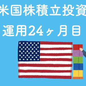 米国株のポートフォリオを運用実績【24ヶ月目】の少額投資家が公開