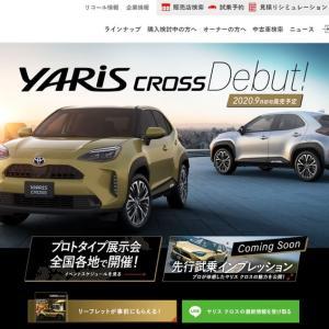 トヨタ「新型ヤリスクロス」9月発売へスペック&試乗動画を先行公開!