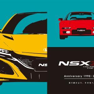 ホンダ「NSX」30周年記念サイトをオープン!次世代モデルへ布石?最速記録も更新!