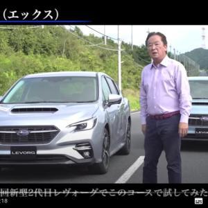 スバル「新型レヴォーグ」試乗:清水和夫氏がサーキット試乗で徹底解説!