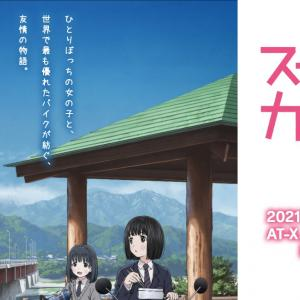【こっちは本当】ホンダ「スーパーカブ」がアニメ化!4月7日からテレビ放送を開始!
