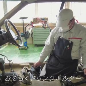 【続々報】伊藤かずえさんシーマ、ついにインテリアまで解体される【動画】