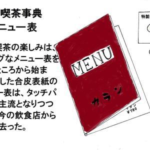 純喫茶カランシリーズ7 マサのゴールドクレスト