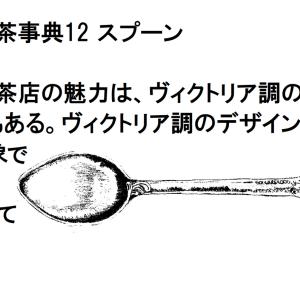 純喫茶カランシリーズ11 スプーンの神様