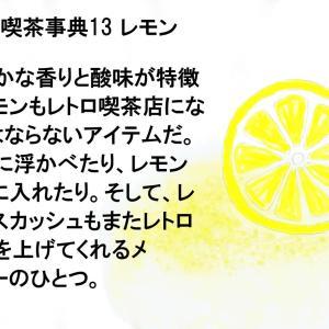 純喫茶カランシリーズ12 ミツルのレモンスカッシュ