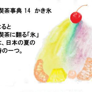 純喫茶カランシリーズ13 かき氷の切ない思い出