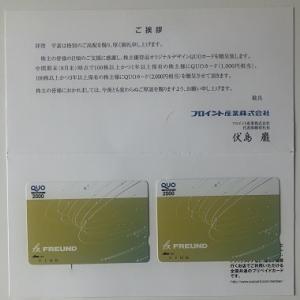 10月はたったの1銘柄と届いた2000円クオカード