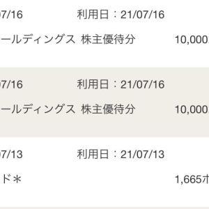 7月の入金合計