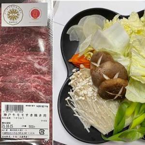 美味しい優待 ~牛肉~