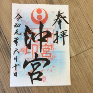 琉球八社巡り   沖縄県