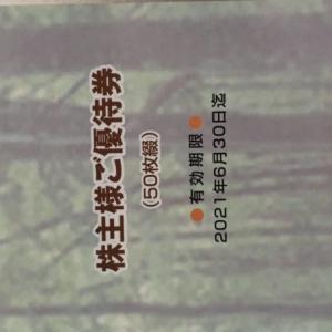 マックスバリュ西日本の株主優待到着とイオンの株主優待との重複使用について