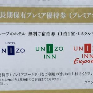 ユニゾホールディングスのホテルに宿泊しました