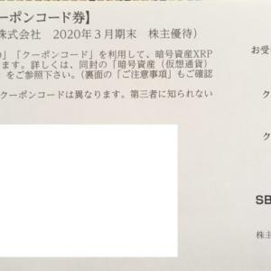 SBIホールディングスからXRP(リップル)が付与されました