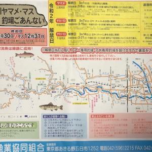 2020年度 秋川漁協協同組合