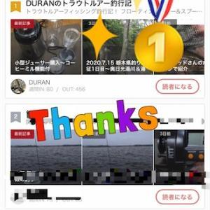 日本ブログ村〜日本全国釣行記ランキング〜1位