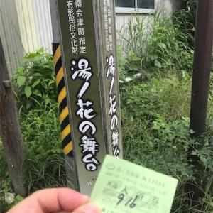 2020.9.16 福島県釣り遠征番外編〜温泉(共同浴場)