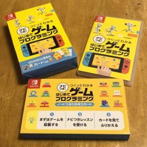 SWITCH 「はじめてゲームプログラミング」買ったよ!(娘/小学校3年)