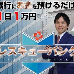 (佐藤敏行)レスキューバンクは預けるだけで1日1万円稼げる?怪しい?評判と口コミは?