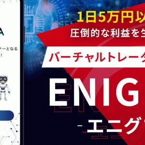 蒼井拓也 ENIGMA(エニグマ)は1日5万円以上稼げる?怪しい?評判と口コミは?