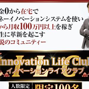 白石正人 ILC(イノベーションクラブ)は在宅で月収100万円以上稼げる?怪しい?評判と口コミは?
