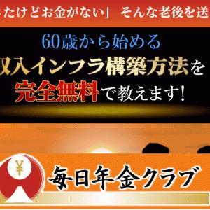 柳楽幸一 毎日年金クラブは毎月50万円稼げる?怪しい?評判と口コミは?
