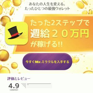 青山恵 Mr.ミラクルは週給20万円稼げる?怪しい?評判と口コミは?