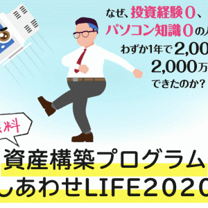 しあわせLIFE2020は1年で2,000万円稼げる?怪しい?評判と口コミは?