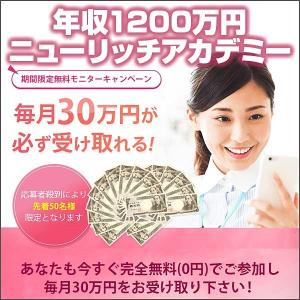 川本真義 年収1200万円ニューリッチアカデミーは毎月30万円稼げる?怪しい?評判と口コミは?