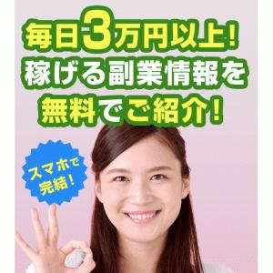 金持ち父さん(カンタン誰でも高収入)は毎日3万円以上稼げる?怪しい?評判と口コミは?