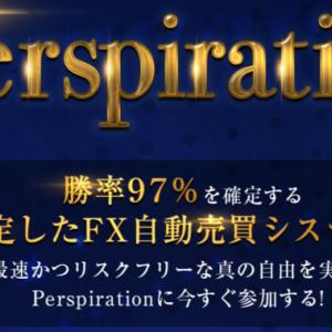 Perspiration(パースピレーション)FX自動売買は毎日1万円稼げる?怪しい?評判と口コミは?