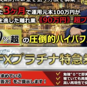 大槻賢治 FXプラチナ特急券キャンディ(CANDY)は月利30%超稼げる?怪しい?評判と口コミは?