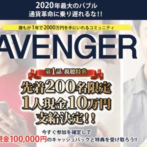 水谷悠一 アべンジャー(AVENGER)は10万円キャッシュバック?稼げる?怪しい?評判と口コミは?